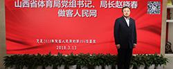 """赵晓春:山西体育发展机遇与挑战并存在""""二青会""""的契机下,山西体育事业必将迎来新的发展机遇和挑战。[阅读]"""