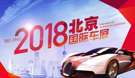 北京国际车展新能源唱主角 智能化成风潮