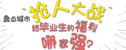 """图解:""""抢人大战""""哪家强?去年以来,吉林快三时时彩网站西安、成都、武汉、南京等城市纷纷出台人才引进措施和优惠政策。[阅读]"""