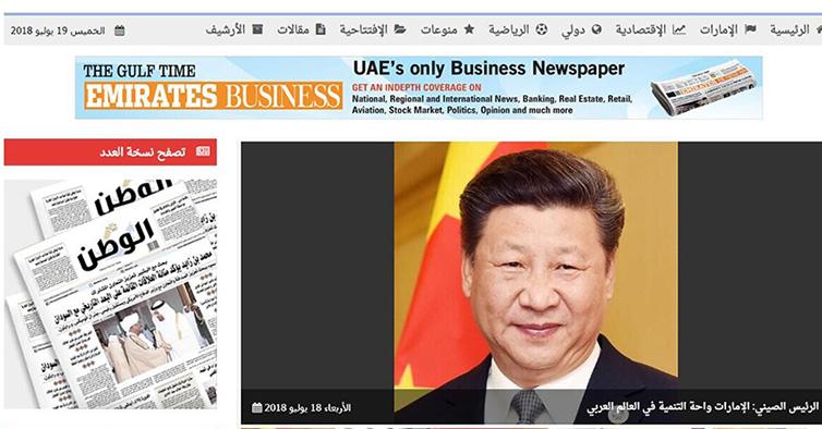 阿联酋媒体聚焦中国国家主席习近平到访