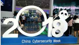 2018网络安全宣传周的成都元素